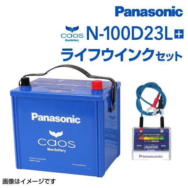 PANASONIC カオス 国産車用バッテリー ライフウィンクセット N-100D23L/C7 トヨタ ハイラックスサーフ 2002年11月·2009年7月 新品 高品質