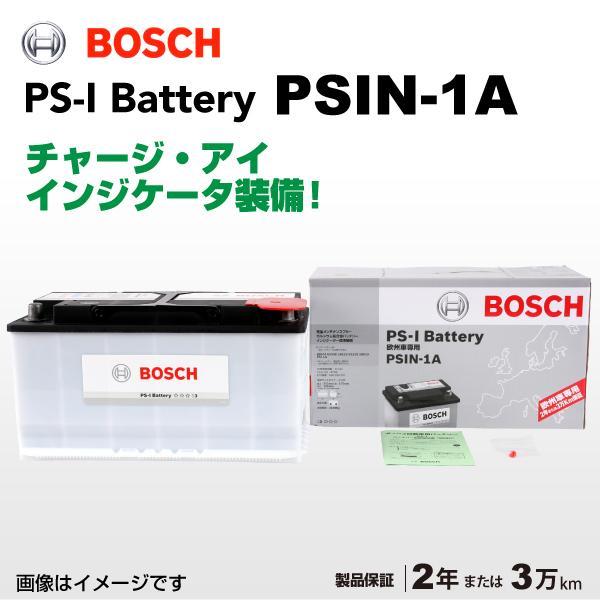 BOSCH PS-Iバッテリー PSIN-1A 100A ベンツ E クラス (W211) 2007年9月·2009年8月 新品 高性能