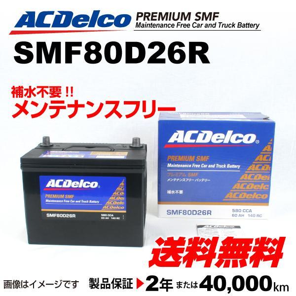 SMF80D26R ミツビシ プラウディア ACデルコ 国産車用 メンテナンスフリーバッテリー 送料無料