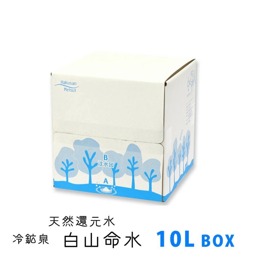 ナチュラルミネラルウォーター 天然還元水白山命水10L BIBOX 鳥取県倉吉市産 産地直送 送料無料 hakusanmeisui