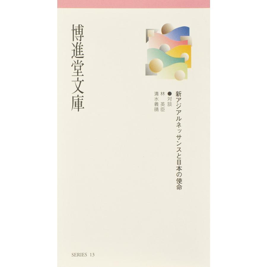 博進堂文庫13号 新アジアルネッサンスと日本の使命  配送ポイント:3 hakushindo-store