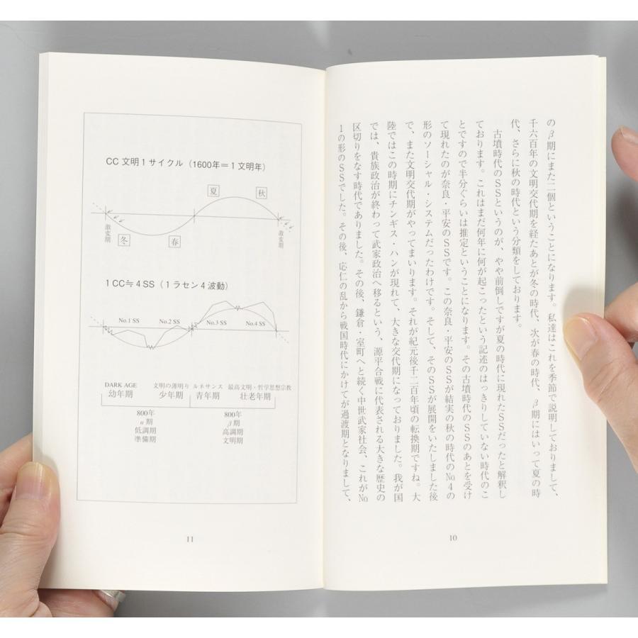 博進堂文庫13号 新アジアルネッサンスと日本の使命  配送ポイント:3 hakushindo-store 03