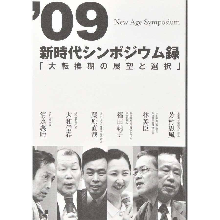 09新時代シンポジウム録 「大転換期の展望と選択」  配送ポイント:6|hakushindo-store