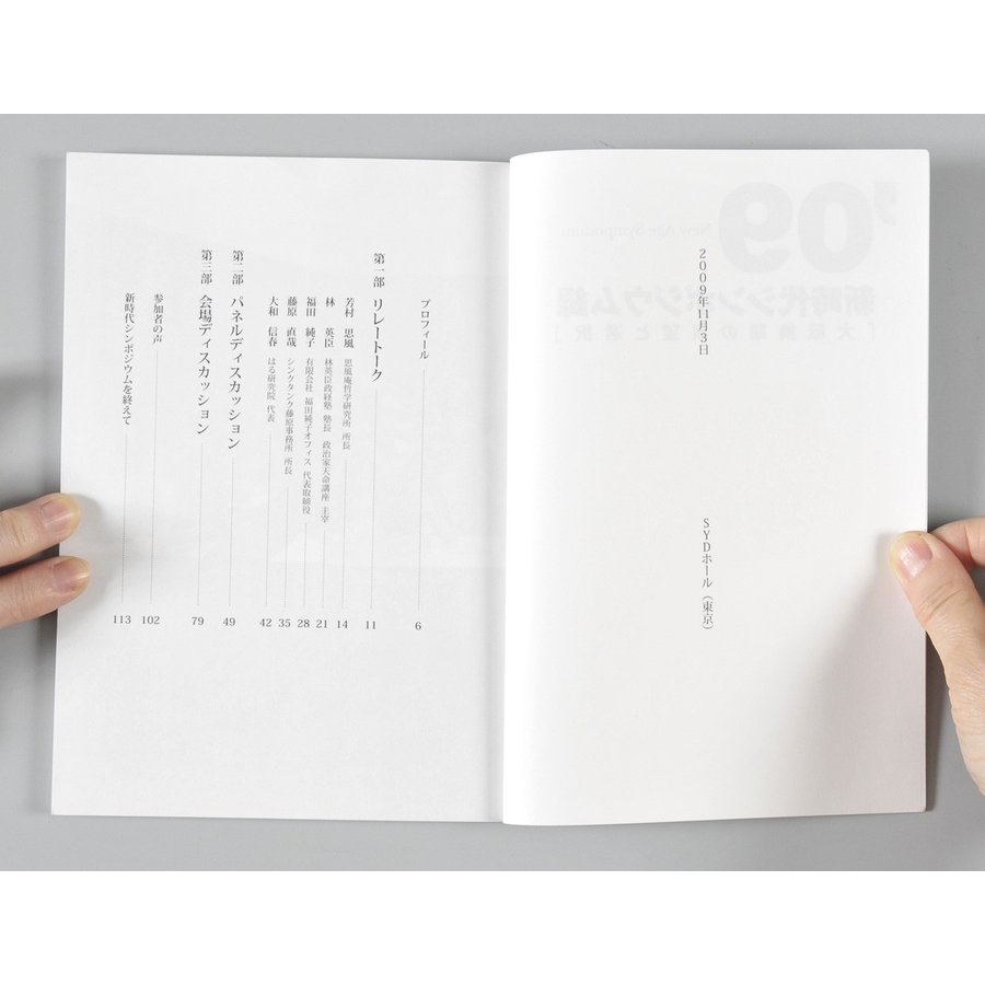 09新時代シンポジウム録 「大転換期の展望と選択」  配送ポイント:6|hakushindo-store|02