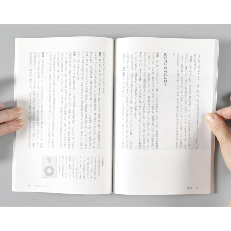 09新時代シンポジウム録 「大転換期の展望と選択」  配送ポイント:6|hakushindo-store|03