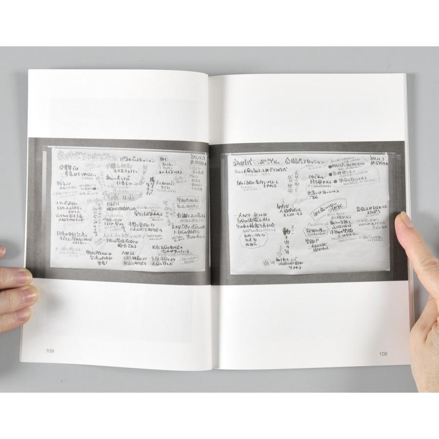 09新時代シンポジウム録 「大転換期の展望と選択」  配送ポイント:6|hakushindo-store|04