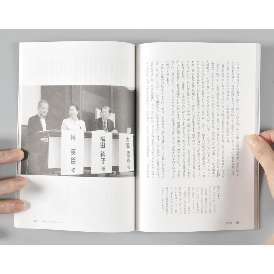 09新時代シンポジウム録 「大転換期の展望と選択」  配送ポイント:6|hakushindo-store|05