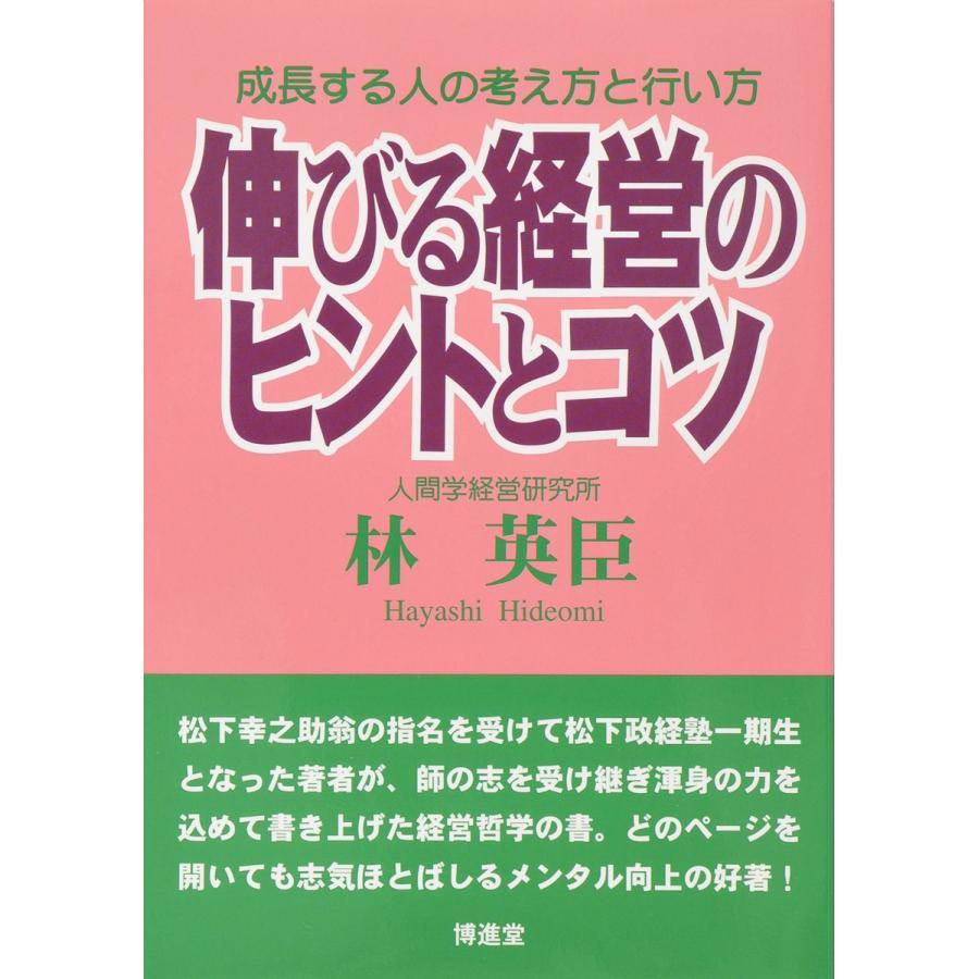 林 英臣 伸びる経営のヒントとコツ -成長する人の考え方と行い方-  配送ポイント:12|hakushindo-store