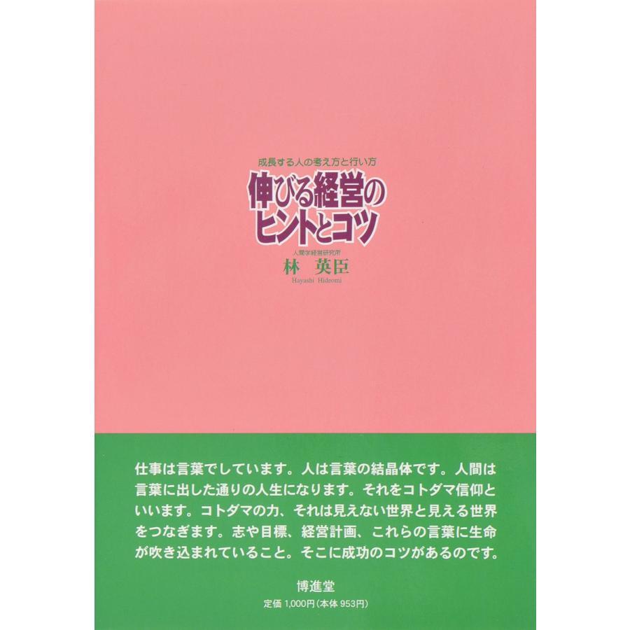 林 英臣 伸びる経営のヒントとコツ -成長する人の考え方と行い方-  配送ポイント:12|hakushindo-store|02