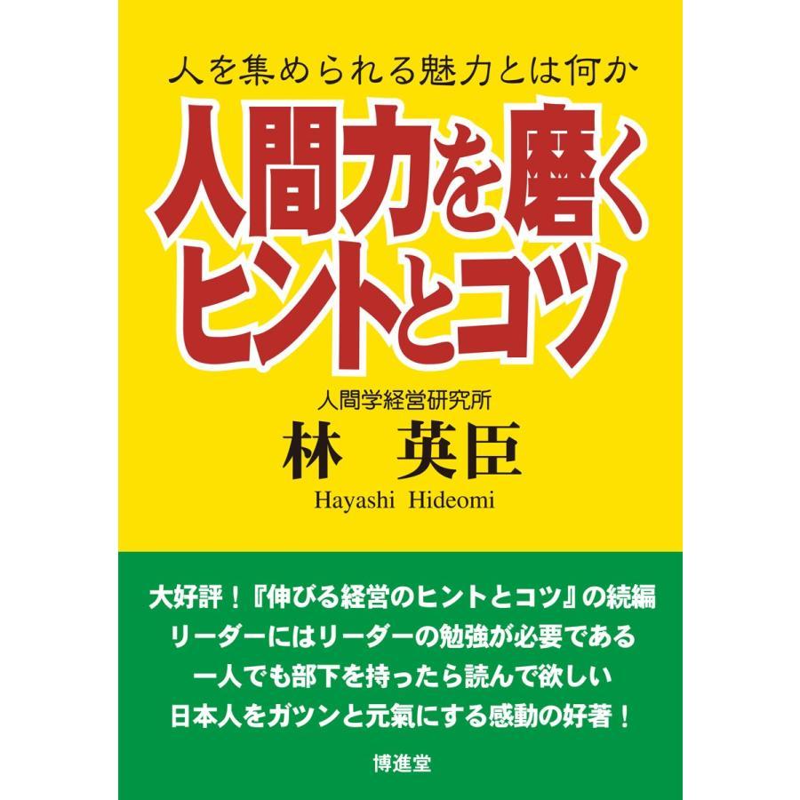 林 英臣 人間力を磨くヒントとコツ -人を集められる魅力とは何か-  配送ポイント:14|hakushindo-store