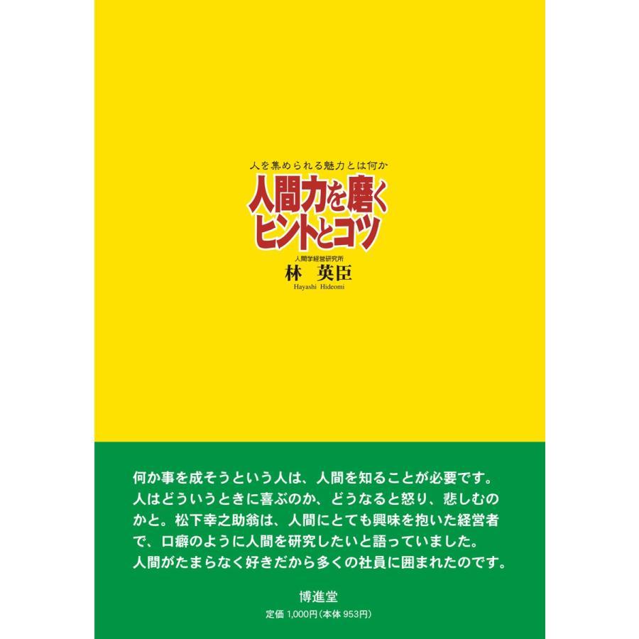 林 英臣 人間力を磨くヒントとコツ -人を集められる魅力とは何か-  配送ポイント:14|hakushindo-store|02