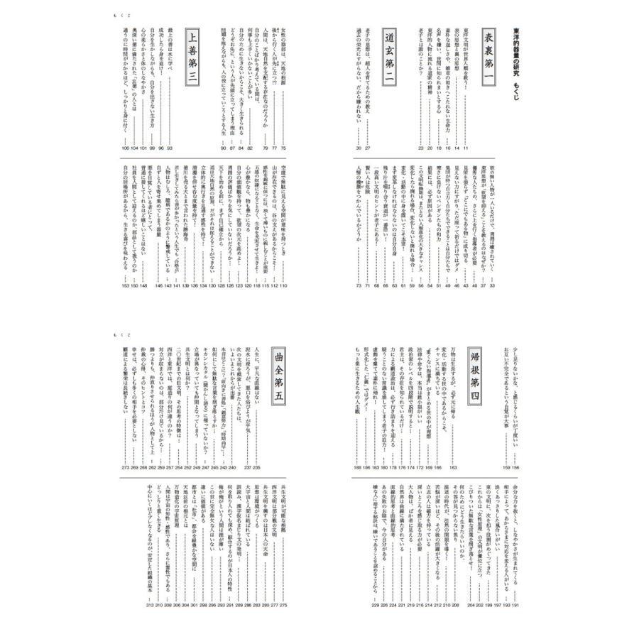 林 英臣 東洋的器量の研究 -物欲資本主義の次に来る文明原理-  配送ポイント:17 hakushindo-store 02