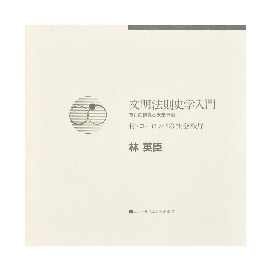 林 正臣 文明法則史学入門  配送ポイント:15|hakushindo-store