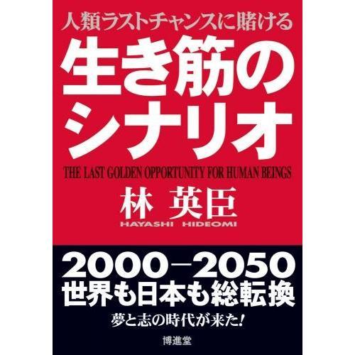 林 英臣 復刻版「生き筋のシナリオ」  配送ポイント:16|hakushindo-store
