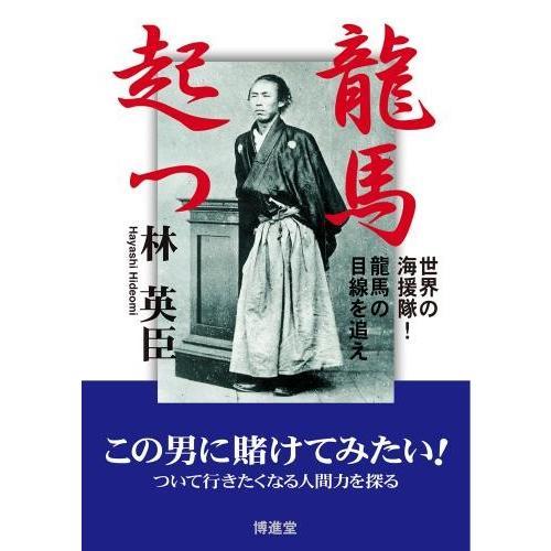 林 英臣 復刻版「龍馬起つ」  配送ポイント:15[M便 15/19] hakushindo-store