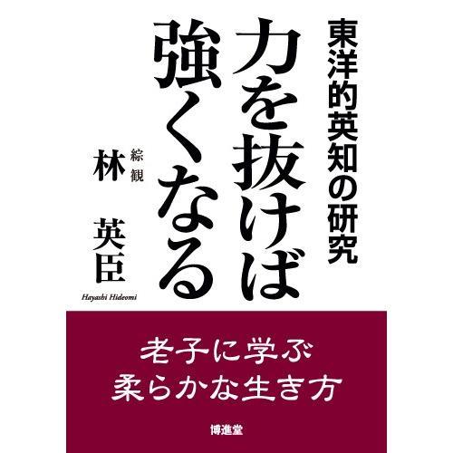 林 英臣 東洋的英知の研究 力を抜けば強くなる  配送ポイント:15 hakushindo-store