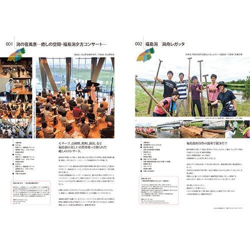 水と土の芸術祭2015 市民プロジェクト記録集『葦潟』  配送ポイント:9|hakushindo-store|03