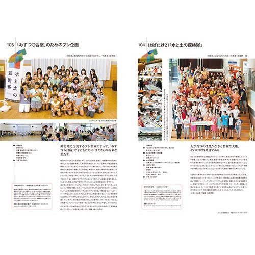 水と土の芸術祭2015 市民プロジェクト記録集『葦潟』  配送ポイント:9|hakushindo-store|04
