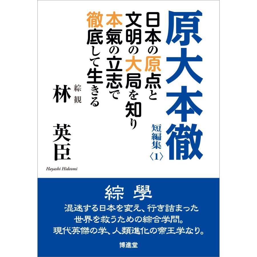林 英臣 日本の原点と文明の大局を知り本氣の立志で徹底して生きる  原大本徹 短編集1 配送ポイント:19 hakushindo-store