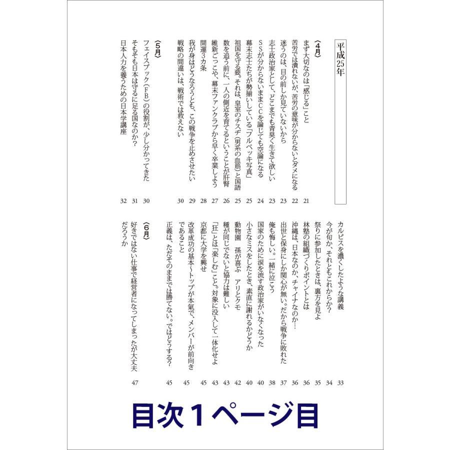 林 英臣 日本の原点と文明の大局を知り本氣の立志で徹底して生きる  原大本徹 短編集1 配送ポイント:19 hakushindo-store 02