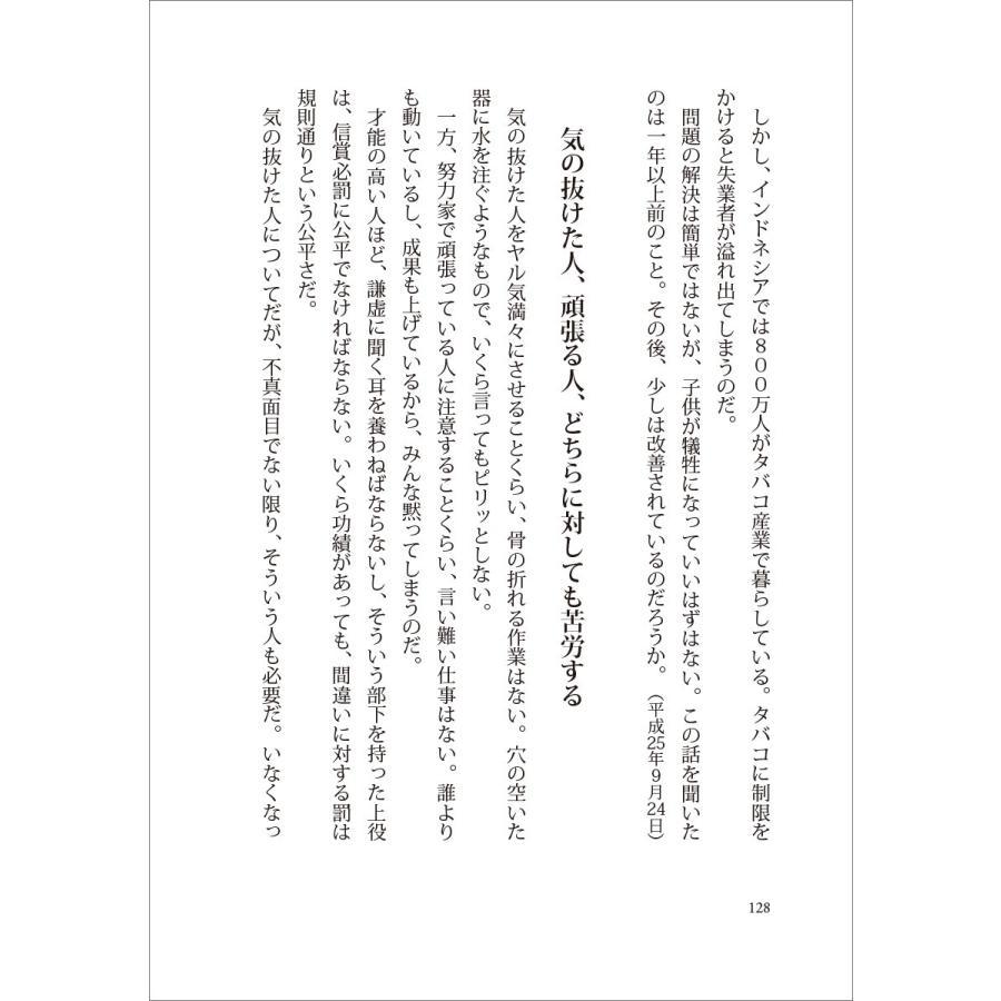 林 英臣 日本の原点と文明の大局を知り本氣の立志で徹底して生きる  原大本徹 短編集1 配送ポイント:19 hakushindo-store 11