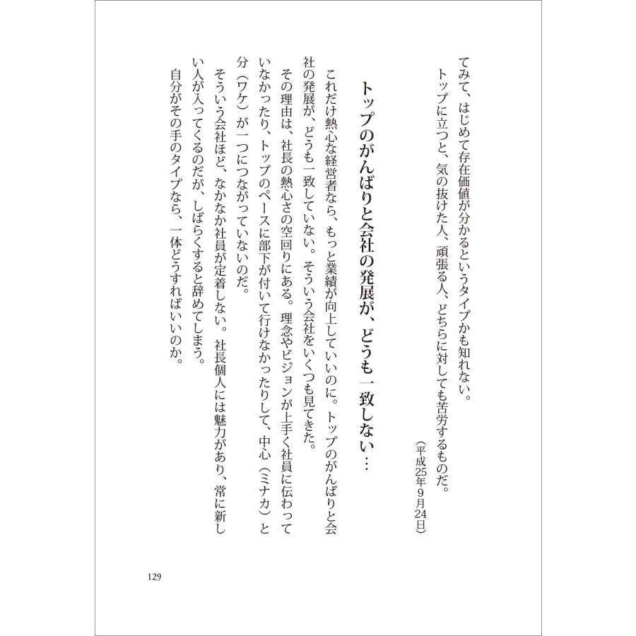 林 英臣 日本の原点と文明の大局を知り本氣の立志で徹底して生きる  原大本徹 短編集1 配送ポイント:19 hakushindo-store 12
