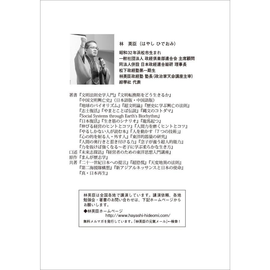 林 英臣 日本の原点と文明の大局を知り本氣の立志で徹底して生きる  原大本徹 短編集1 配送ポイント:19 hakushindo-store 13