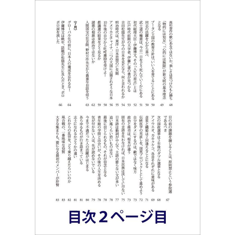 林 英臣 日本の原点と文明の大局を知り本氣の立志で徹底して生きる  原大本徹 短編集1 配送ポイント:19 hakushindo-store 03