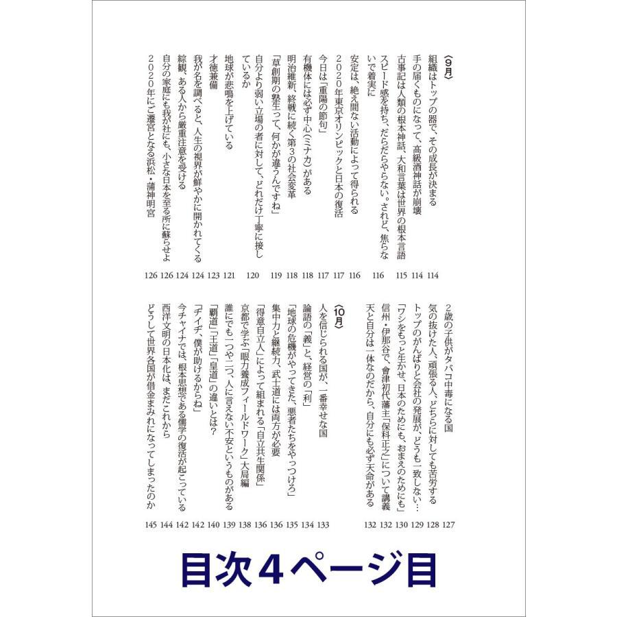 林 英臣 日本の原点と文明の大局を知り本氣の立志で徹底して生きる  原大本徹 短編集1 配送ポイント:19 hakushindo-store 05