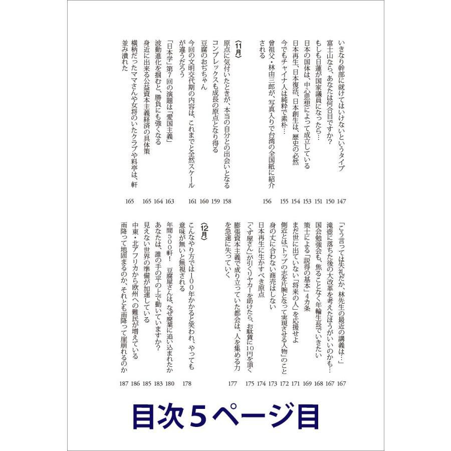 林 英臣 日本の原点と文明の大局を知り本氣の立志で徹底して生きる  原大本徹 短編集1 配送ポイント:19 hakushindo-store 06