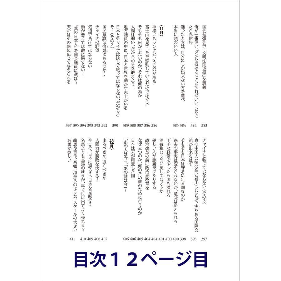 林 英臣 日本の原点と文明の大局を知り本氣の立志で徹底して生きる  原大本徹 短編集1 配送ポイント:19 hakushindo-store 07