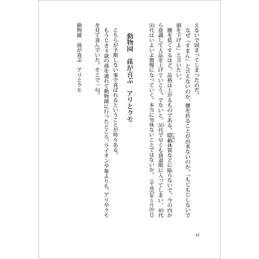 林 英臣 日本の原点と文明の大局を知り本氣の立志で徹底して生きる  原大本徹 短編集1 配送ポイント:19 hakushindo-store 09