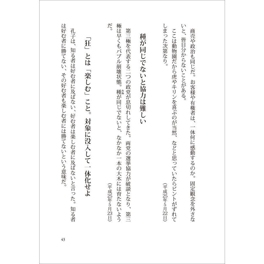 林 英臣 日本の原点と文明の大局を知り本氣の立志で徹底して生きる  原大本徹 短編集1 配送ポイント:19 hakushindo-store 10