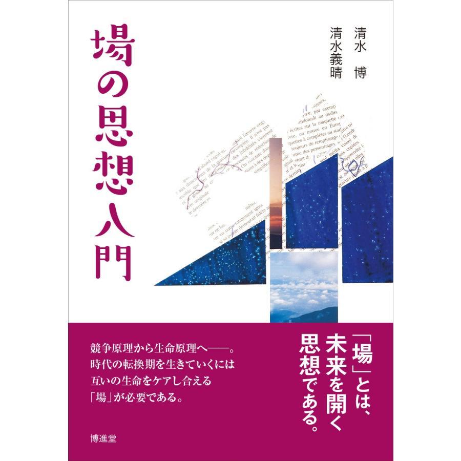 場の思想入門  配送ポイント:7[M便 7/19]|hakushindo-store