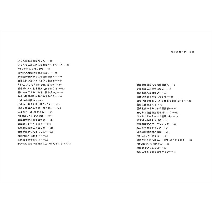 場の思想入門  配送ポイント:7[M便 7/19]|hakushindo-store|02