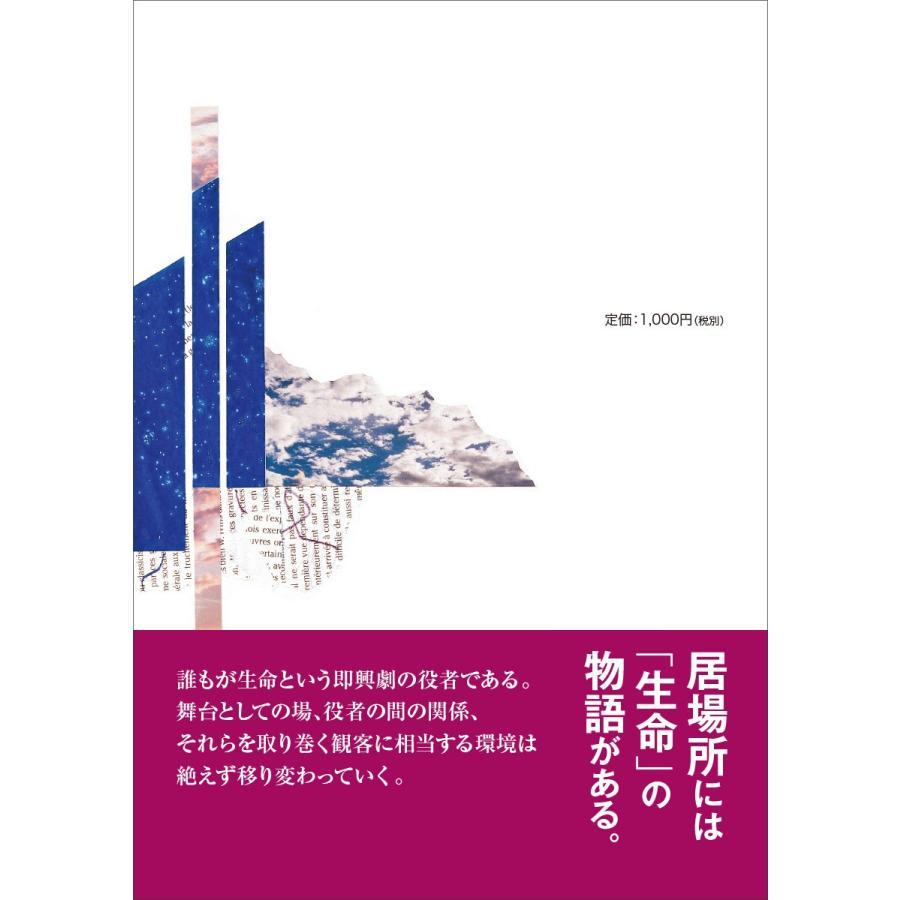 場の思想入門  配送ポイント:7[M便 7/19]|hakushindo-store|03