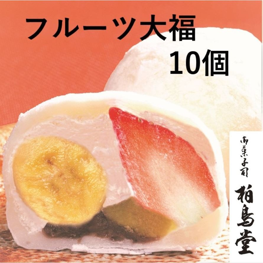 大福 フルーツ