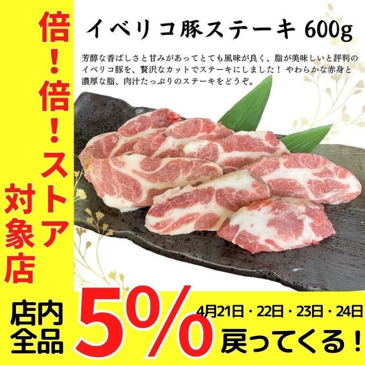 お歳暮 焼肉 ギフト 焼肉セット 豚肉 肉( 最高峰の ベジョータ イベリコ豚 ステーキ セット 600g)冬ギフト プレゼント お取り寄せ グルメ hakuundai