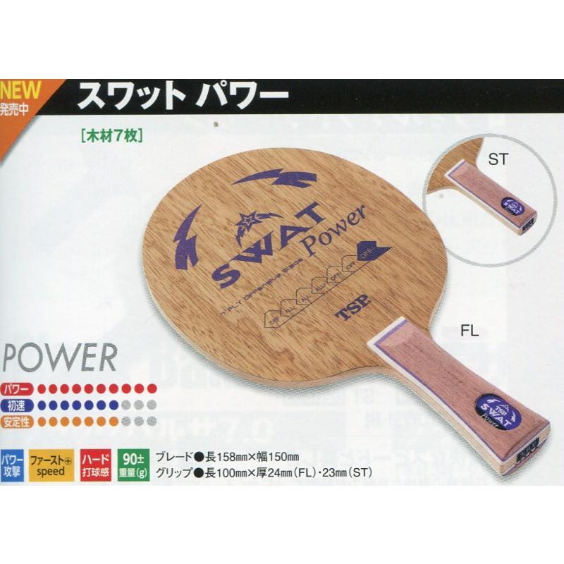 スワットパワー・FL(89g) 【在庫現品限り商品】