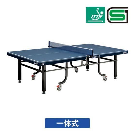 TF−25(TSP卓球台、国際卓球連盟公認、日本卓球協会検定品卓球台)