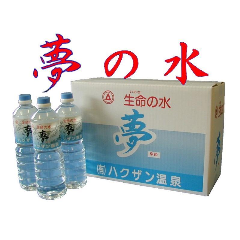 お得ないつでもお試し価格商品 生命の水夢1Lペットボトル×10本入り箱(四国・中国・関西・関東地区の方) hakuzanyahustore