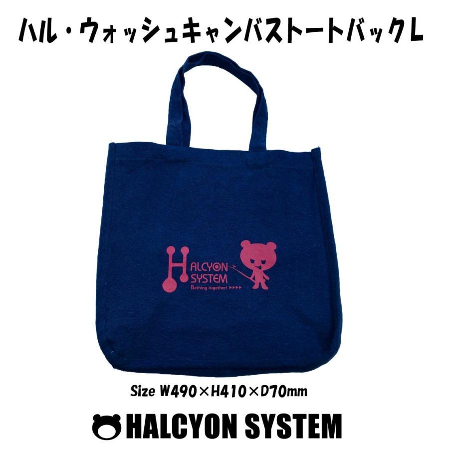 ハル・ウォッシャブルキャンバストート L|hal-store