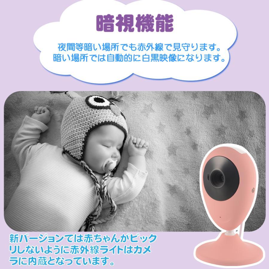 ベビーモニター ベビーカメラ ワイヤレス 見守りカメラ 出産お祝い 遠隔操作 暗視 双方向音声 子守唄 2倍ズーム LEDナイトライト 子供育て 説明書 VisionKids|halhal|05