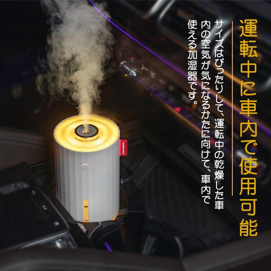 加湿器 おしゃれ 除菌  USB給電 ミニ 卓上 超音波式 卓上加湿器 小型 超静音 車用加湿器 加湿 ペットボトル  空気浄化機 空焚き防止 部屋 車載 オフィス JPV078|halhal|07