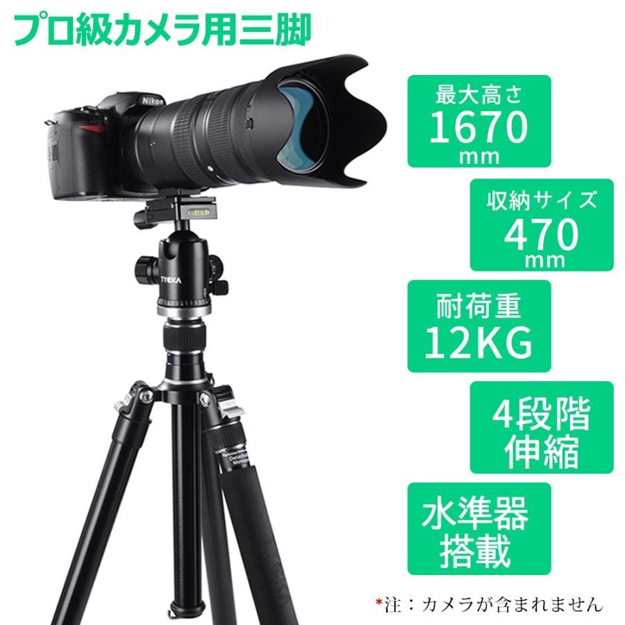 カメラ 三脚 一脚 4段 1670mm 耐荷重12kg コンパクト 自由雲台 アルミ製  パノラマ撮影  デジタルカメラ 一眼レフ Canon Nikon Petax Sonyなど用 TYCKA TK103 halhal