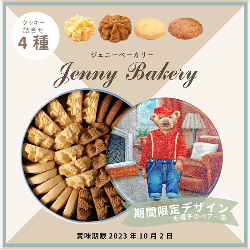 数量限定 ジェニーベーカリークッキー詰合せ4種 カントリーバージョン 正規輸入品 焼菓子 jenny bakery ギフト プレゼント|halloday