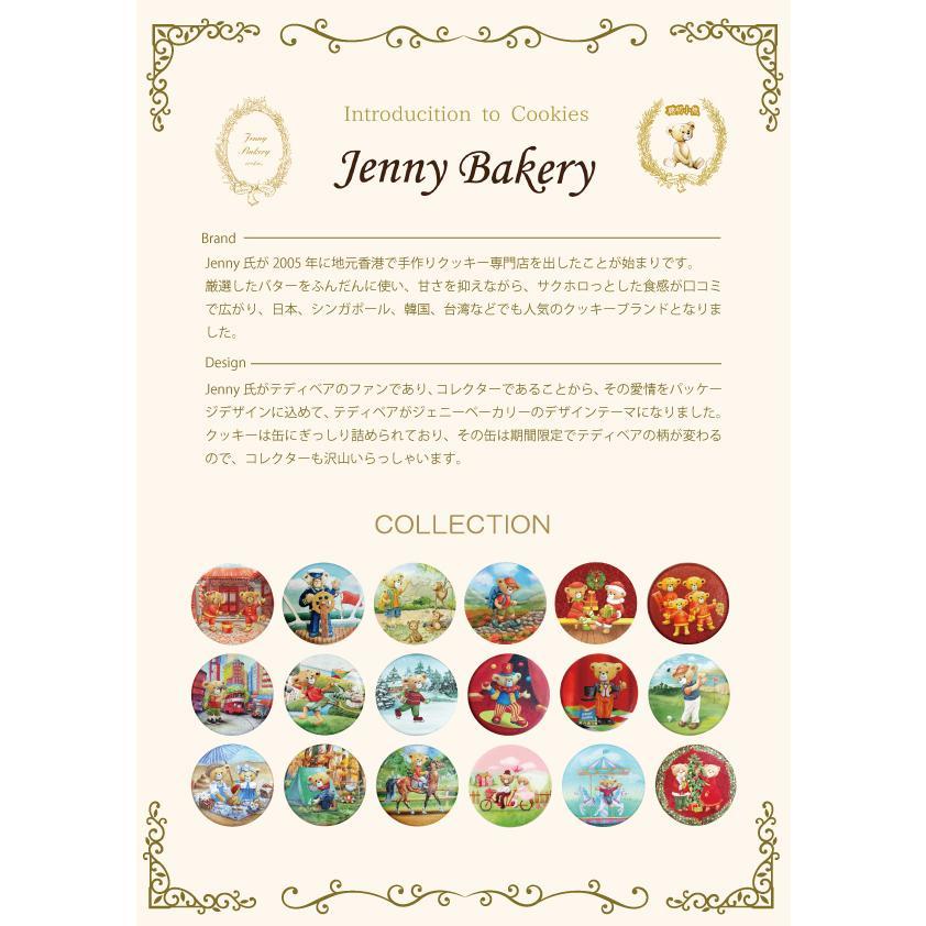 数量限定 ジェニーベーカリークッキー詰合せ4種 カントリーバージョン 正規輸入品 焼菓子 jenny bakery ギフト プレゼント|halloday|02