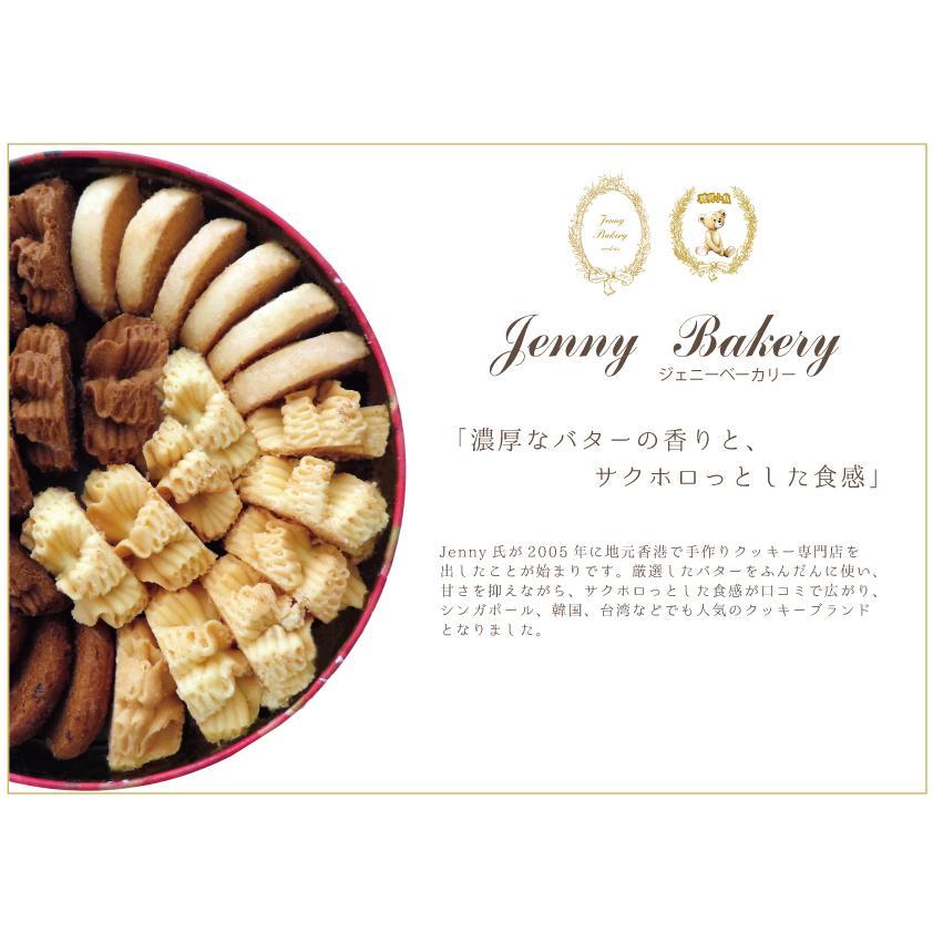 数量限定 ジェニーベーカリークッキー詰合せ4種 カントリーバージョン 正規輸入品 焼菓子 jenny bakery ギフト プレゼント|halloday|03