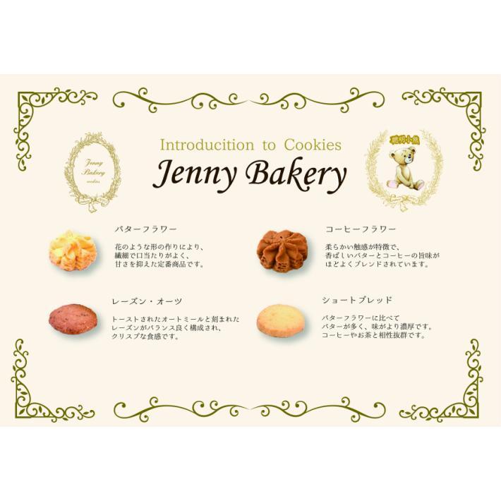 数量限定 ジェニーベーカリークッキー詰合せ4種 カントリーバージョン 正規輸入品 焼菓子 jenny bakery ギフト プレゼント|halloday|04