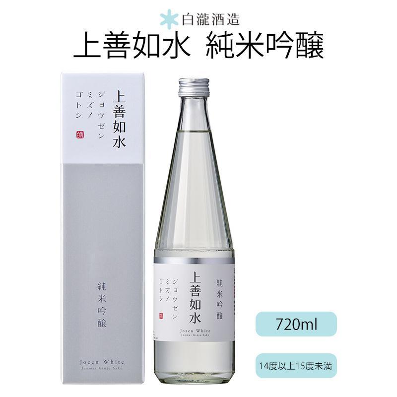 純米吟醸 上善如水 じょうぜんみずのごとし 白瀧酒造 新潟県|halloday